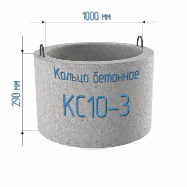 Бетонные кольца КС10-3