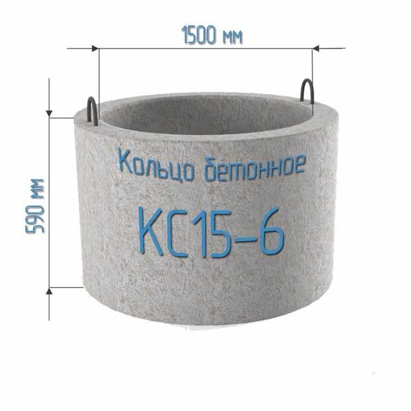Бетонные кольца КС15-6