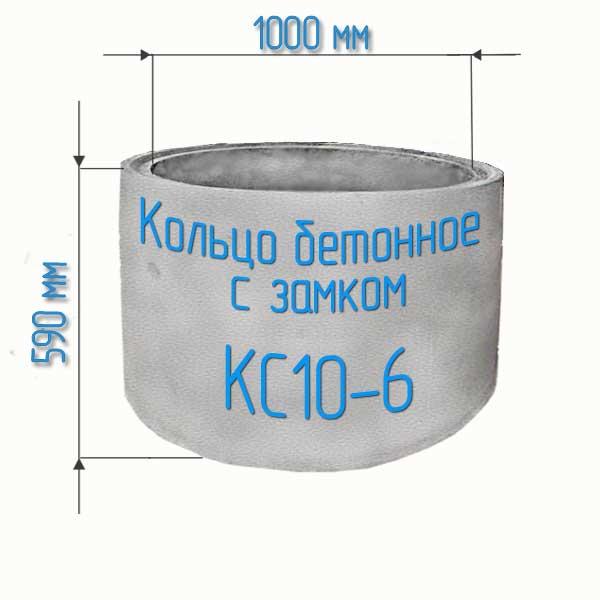 Кольца жби бетонные с замком КС10-6