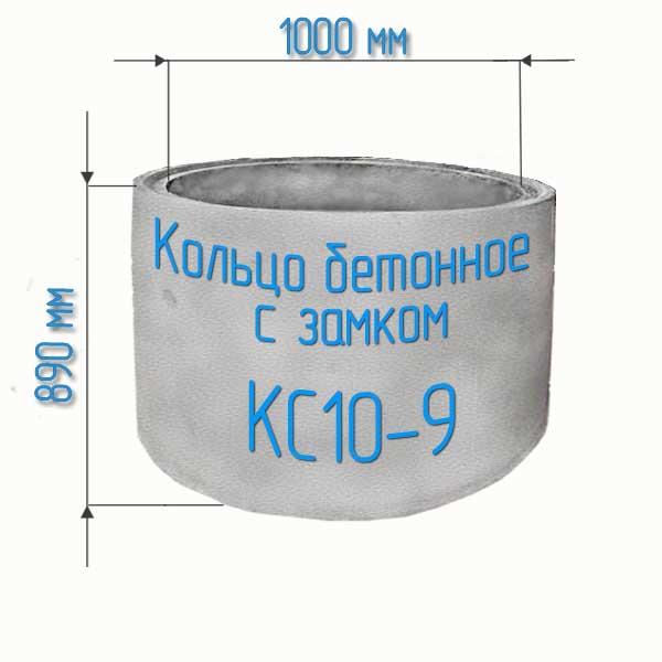 Бетонные кольца жби с замком КС10-9