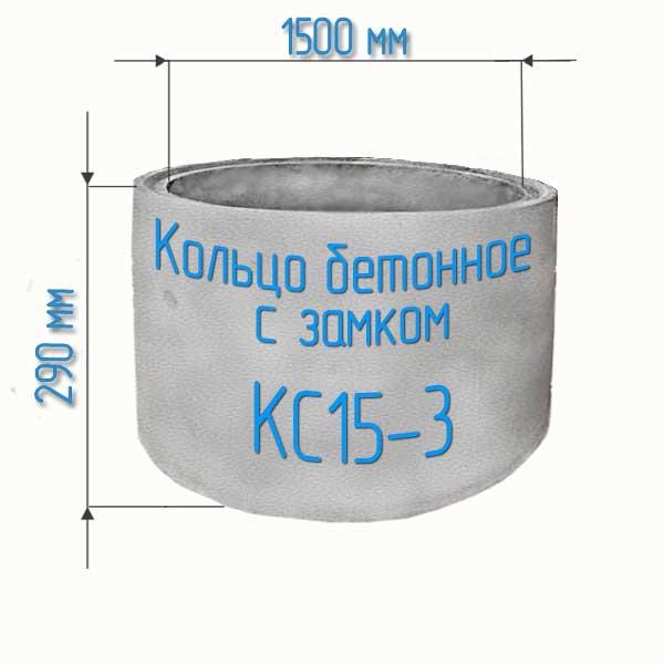 Бетонные кольца с замком КС15-3