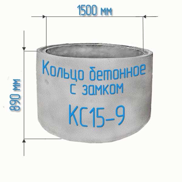 Кольца жби бетонные с замком КС15-9