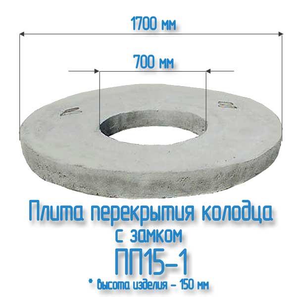 Плита ПП15-1 с замком для бетонных колец
