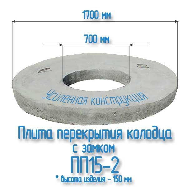Плита ПП15-2 с замком для бетонных колец