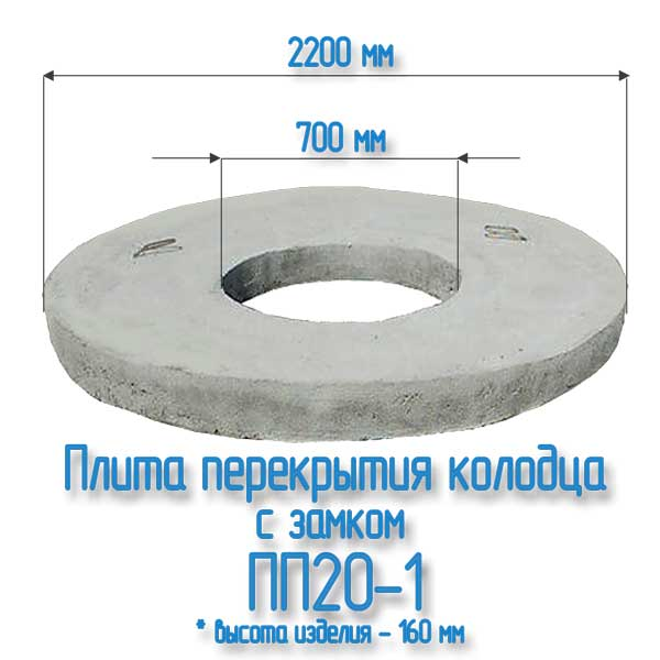Плита ПП20-1 с замком для бетонных колец